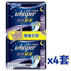Whisper - OVN MESH S5 32CM (12SX2) x 4 sets B01143_4