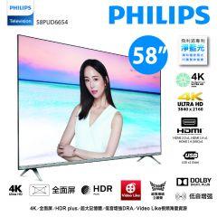 Philips 58PUD6654 LED智能電視 送 SPK1508 Sound Bar (送完即止) 不包免費安裝