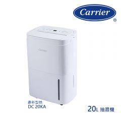 Carrier 開利 20 公升抽濕機 DC20KA