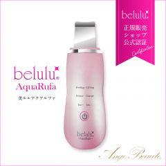 belulu AquaRufa 超聲波離子振動導出導入鏟皮神器 白色 BUU05 BUU05