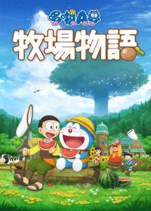 NINTENDO SWITCH BANDAI 哆啦A夢牧場物語(繁體中文版)遊戲軟體