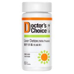 醫之選 - 護肝排毒 (乳薊果) FDC49016