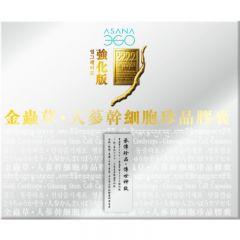 ASANA360 2222金蟲草。人蔘幹細胞珍品膠囊臨床版-30粒裝