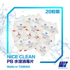 PB 水溶消毒片 (20粒裝) GD0020