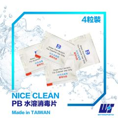 PB 水溶消毒片 (4粒裝) GD004
