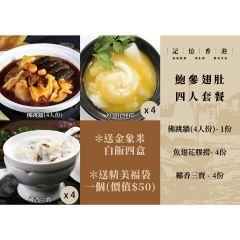 記憶香港 - 鮑參翅肚四人套餐 (4人份) GODS0036