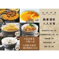 記憶香港 - 鮑參翅肚八人套餐 (8人份) GODS0038