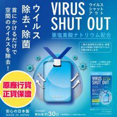Toamit - [日本製] TVSO-01 掛頸二氧化氯除病毒掛包 H6349003_S
