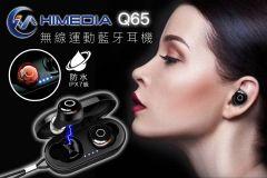 Himedia - 無線運動藍牙耳機 - Q65 HiMedia-Q65