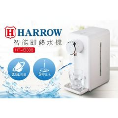 Harrow 2.5L water dispenser - HT-IB338 HT-IB338