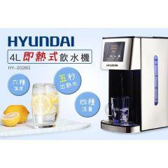 Hyundai 4L 健康即熱式飲水機 - HY-2028G HY-2028G