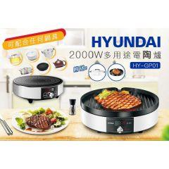 Hyundai 2000W 多用途電陶爐 - HY-GP01