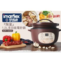 Imarflex - 1.2L 多功能電砂鍋 - ICP-12GD ICP-12GD