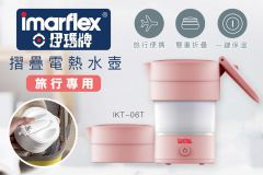 IMARFLEX - Foldable Travel Kettle - IKT-06T IKT-06T