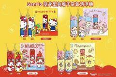 Sanrio 負離子隨身空氣清淨機
