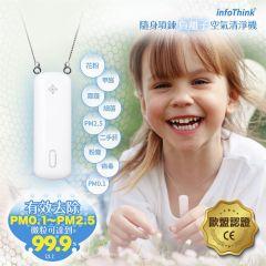 InfoThink - iAnion-100 隨身項鍊負離子空氣清淨機【台灣製造。香港行貨】