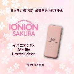 IONION MX 超輕量隨身空氣清新機 (櫻花色)
