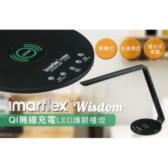 IMARFLEX Wirelesss Rechargable LED Eye Protection Desk Lamp - ITL-168 ITL-168