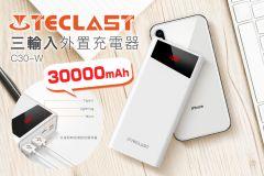 Teclast 30000mAh 外置充電器 - C30-W