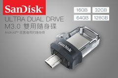 SanDiskmUltra Dual Drive M3.0 雙用隨身碟