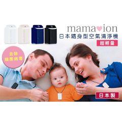 mamaion - 日本超輕量隨身型空氣清淨機 (黑色) mamaion_all