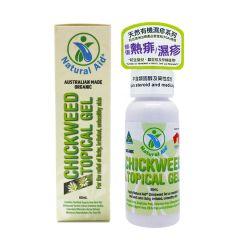 Natural Aid 有機蘩縷修復濕疹啫喱 (60ml) NA-07