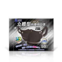 Blue Eagle - 3D Adult N95 Black Face Masks (50 pcs) NP-3DEBK50