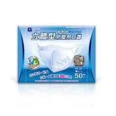 藍鷹牌 3D 立體型成人N95口罩(50枚入) NP-3DM50BLUE