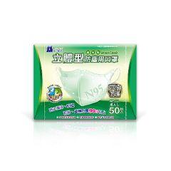 藍鷹牌 3D 立體型成人N95口罩(50枚入) NP-3DM50GREEN