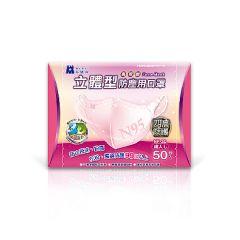 藍鷹牌 3D 立體型成人N95口罩(50枚入) NP-3DM50PINK