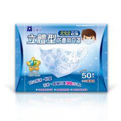 藍鷹牌 3D S 立體型兒童N95口罩(6-10歲適用)(50枚入) NP-3DS50BLUE