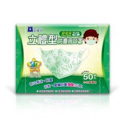 藍鷹牌 3D S 立體型兒童N95口罩(6-10歲適用)(50枚入) NP-3DS50GREEN