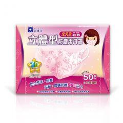 藍鷹牌 3D S 立體型兒童N95口罩(6-10歲適用)(50枚入) NP-3DS50PINK