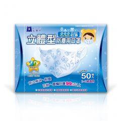 藍鷹牌 3D SS 立體型幼童N95口罩(2-6歲適用)(50枚入) NP-3DSS50BLUE