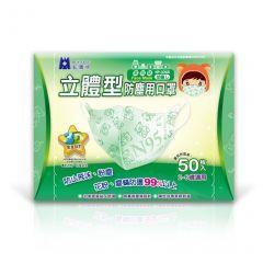 藍鷹牌 3D SS 立體型幼童N95口罩(2-6歲適用)(50枚入) NP-3DSS50GREEN