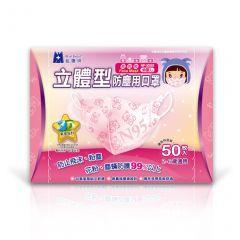 藍鷹牌 3D SS 立體型幼童N95口罩(2-6歲適用)(50枚入) NP-3DSS50PINK