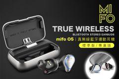 Mifo 全頻動鐵真無線藍牙耳機 - O5 (專業版) (銀色) (Authorised Goods)