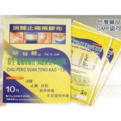 珍藥方 - 驅風痠痛膏 (10片) P1003