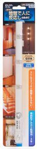 朝日-人體感應LED燈  (懸掛/黏貼式)-長條型 PM-L260 PM-L260