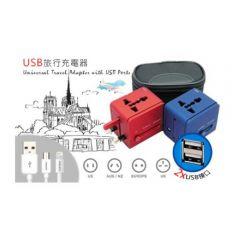 Convene 萬用 USB 旅行充電器