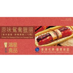 鴻星 - 原味鴛鴦臘腸 (鮮肉及鮮鴨膶腸) SSCNY12