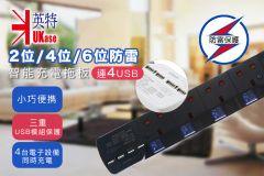 Ukase 四插位防雷充電拖板連四 USB 輸出 - SU884U4 (黑色)
