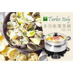 Turbo Italy 多功能電蒸鍋 TSC-50 TSC-50