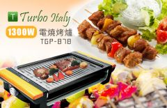 Turbo Italy 1300W 電燒烤爐 - TGP-878 TGP-878-GP