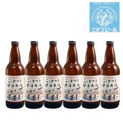 Echigo Koshihikari Rice Lager 500ml x 6 bottles W00189_6