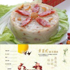 Wah Lai Yuen - Turnip Cake with Dried Scallop and Ham (Coupon) WahLaiYuen01