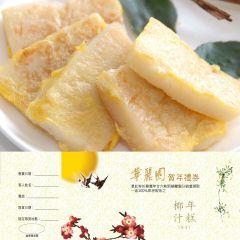 Wah Lai Yuen - Coconut Milk Rice Cake 600G(Coupon) WahLaiYuen03