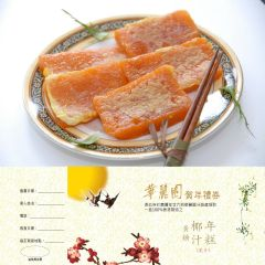 Wah Lai Yuen - Brown Sugar Coconut Milk Rice Cake 1200G(Coupon) WahLaiYuen06