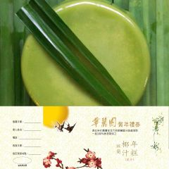 Wah Lai Yuen - Pandan Coconut Milk Rice Cake 600G(Coupon) WahLaiYuen07