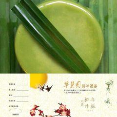 Wah Lai Yuen - Pandan Coconut Milk Rice Cake 1200G(Coupon) WahLaiYuen08